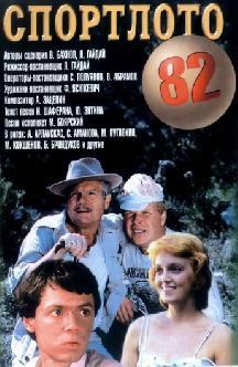 Смотреть Спортлото-82