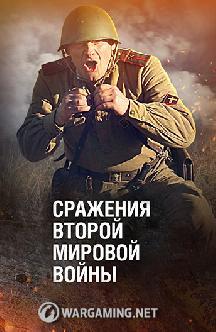 Смотреть Сражения Второй Мировой войны