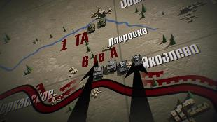 Сражения Второй Мировой войны Сезон-1 Решающая танковая битва на Курской дуге