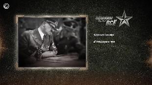 Сражения Второй Мировой войны Сезон-1 Сандомирский плацдарм. Истребители Тигров. 1 часть