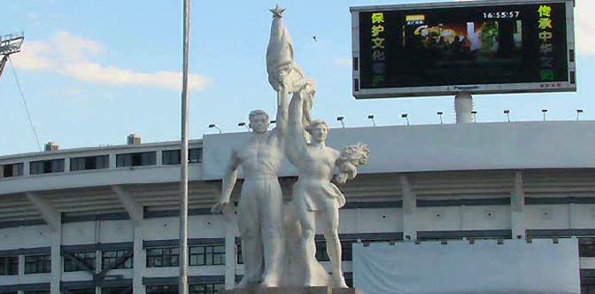 Смотреть Стадион