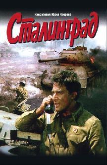 Смотреть Сталинград (сериал)