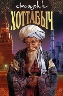 Смотреть Старик Хоттабыч