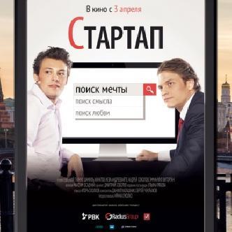 Смотреть «Стартап» - российский ответ «Социальной сети» и «Джобсу»
