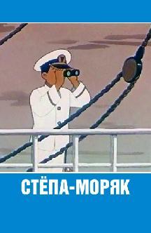 Смотреть Степа-моряк