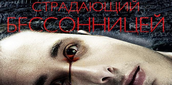 Смотреть Страдающий бессонницей / The insomniac (2013)