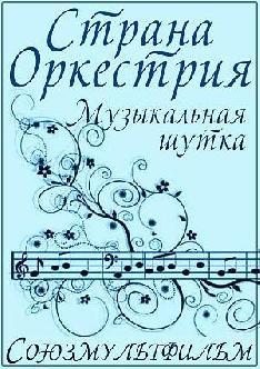 Смотреть Страна Оркестрия