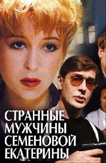Смотреть Странные мужчины Семеновой Екатерины
