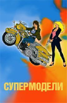 Смотреть Супермодели (1998)