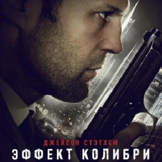 Смотреть Суровый Джейсон Стэйтем в фильме