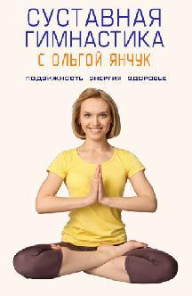 Смотреть Суставная гимнастика с Ольгой Янчук