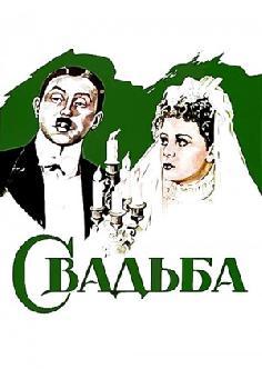 Смотреть Свадьба