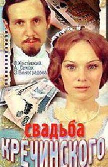 Смотреть Свадьба Кречинского
