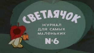 Светлячок: Детский юмористический киножурнал Сезон 1 Серия 6