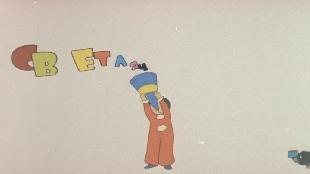 Светлячок: Детский юмористический киножурнал Сезон 1 Серия 7