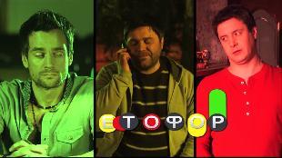 Светофор Сезон-5 Серия 20