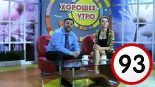 Светофор 5 сезон 93 серия