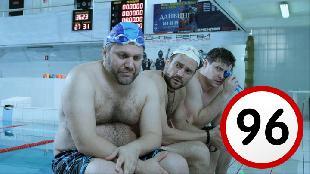 Светофор 5 сезон 96 серия
