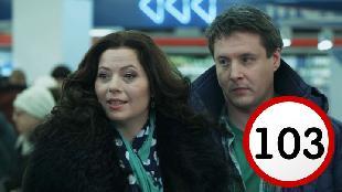 Светофор 6 сезон 103 серия