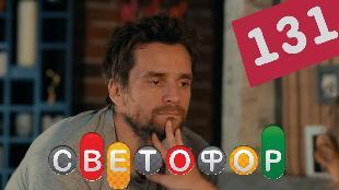 Светофор 7 сезон 131 серия