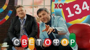 Светофор 7 сезон 134 серия