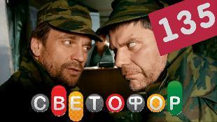 Светофор 7 сезон 135 серия