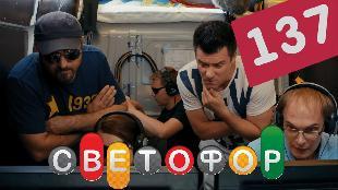 Светофор 7 сезон 137 серия