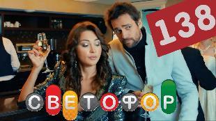 Светофор 7 сезон 138 серия