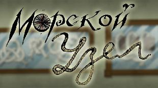 Тайна Сухаревой башни Сезон 1 Серия 2. Морской узел