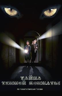 Смотреть Тайна темной комнаты