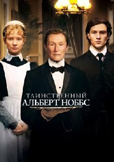 Смотреть Таинственный Альберт Ноббс