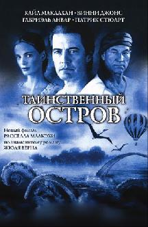 Смотреть Таинственный остров (2005)