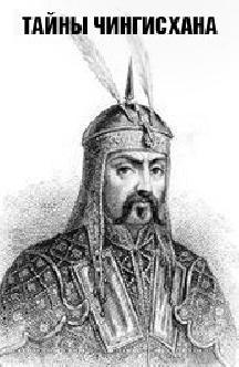 Смотреть Тайны Чингисхана