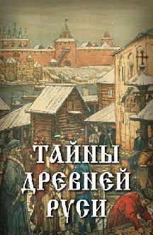 Смотреть Тайны древней Руси
