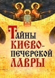 Смотреть Тайны Киево-Печерской Лавры