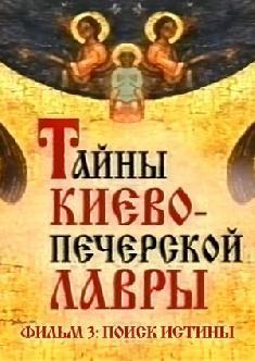 Смотреть Тайны Киево-Печерской Лавры. Фильм ІІІ. Поиск истины.