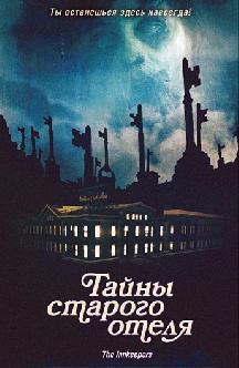 Смотреть Тайны старого отеля
