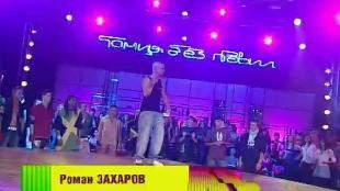 Танцы без правил Сезон 3 выпуск 8