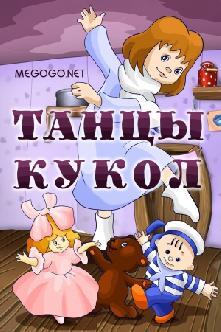 Смотреть Танцы кукол