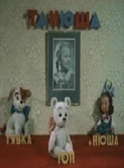 Смотреть Танюша, Тявка, Топ и Нюша