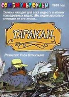 Смотреть Таракан