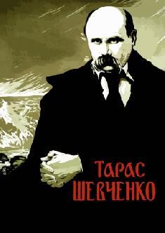 Смотреть Тарас Шевченко