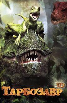 Смотреть Тарбозавр 3D