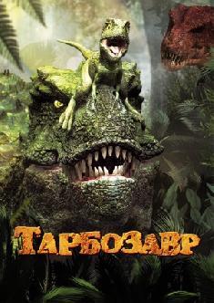 Смотреть Тарбозавр