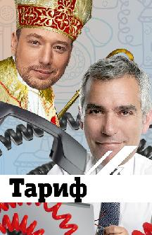 Смотреть Тариф «Настырный»