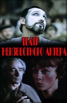 Смотреть Театр неизвестного актера