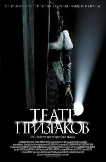 Смотреть Театр призраков