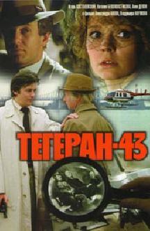 Смотреть Тегеран-43