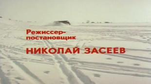 Тепло студеной земли Сезон 1 Серия 1