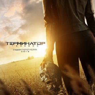 Смотреть «Терминатор: Генезис» и модные временные петли!